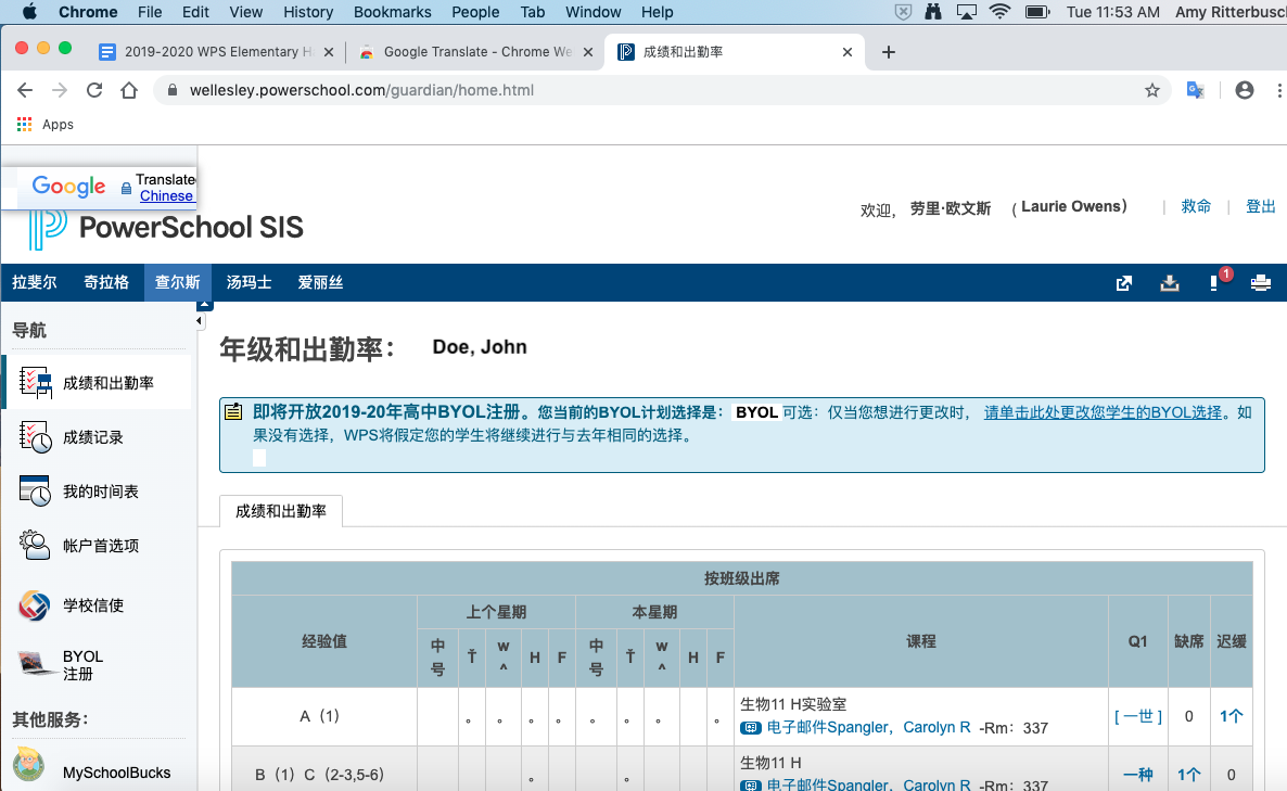 Step 7 Screen Shot of PowerSchool in Chinese